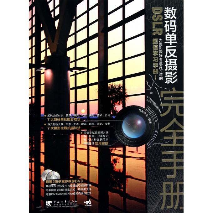 DSLR数码单反摄影完全手册(附光盘)