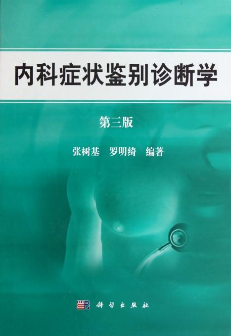 内科症状鉴别诊断学(第3版)(精)