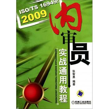 ISO\TS16949--2009内审员实战通用教程