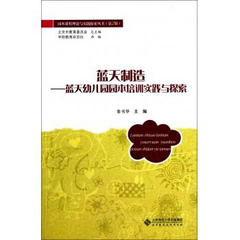 蓝天制造--蓝天幼儿园园本培训实践与探索/园本课程理论与实践探索丛书