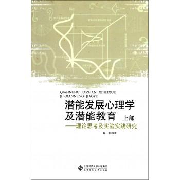 潜能发展心理学及潜能教育--理论思考及实验实践研究(上下)
