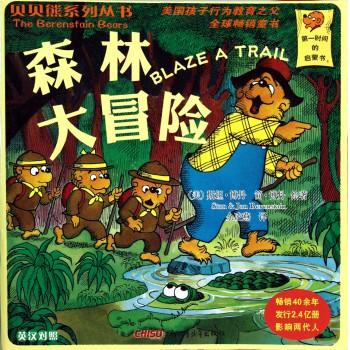 森林大冒险(英汉对照)/贝贝熊系列丛书