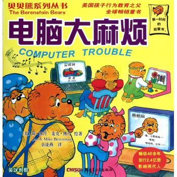 电脑大麻烦(英汉对照)/贝贝熊系列丛书