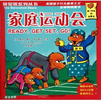 家庭运动会(英汉对照)/贝贝熊系列丛书
