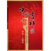 中国吉祥图(神仙人物卷)