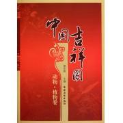 中国吉祥图(动物植物卷)