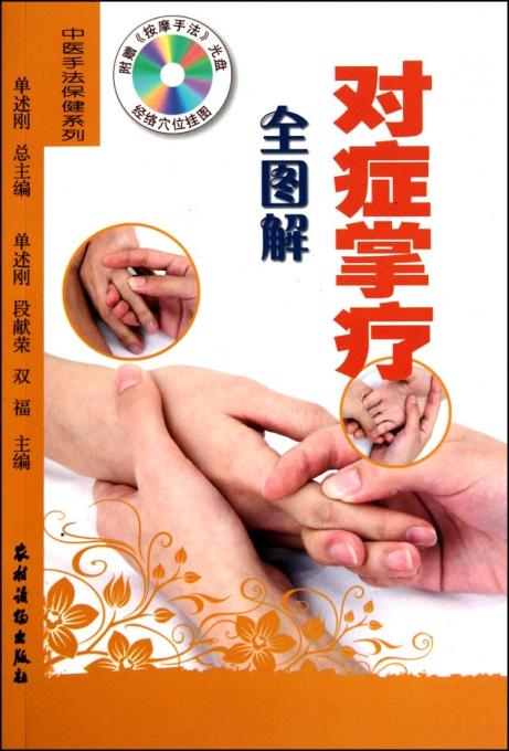 对症掌疗全图解(附光盘)/中医手法保健系列