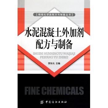 水泥混凝土外加剂配方与制备/精细化学品配方与制备丛书