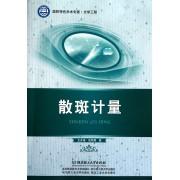 散斑计量(光学工程)/国防特色学术专著