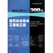 建筑给水排水工程施工图(建筑识图入门300例)