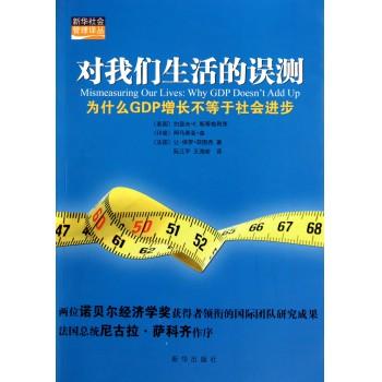 对我们生活的误测(为什么GDP增长不等于社会进步)/新华社会管理译丛