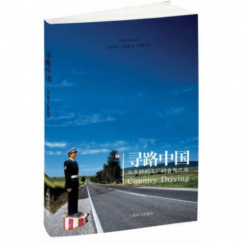 寻路中国(从乡村到工厂的自驾之旅)