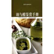 油与醋鉴赏手册(精)/鉴赏与品味系列