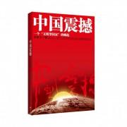 中国震撼(一个文明型国家的崛起)