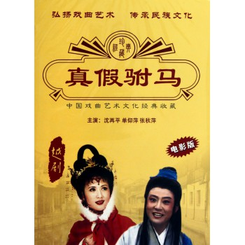 DVD越剧真假驸马(电影版)