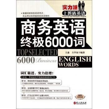 商务英语终*6000词(附光盘实力派上班族英语)
