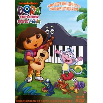 DVD爱探险的朵拉<第5季>(5碟装)