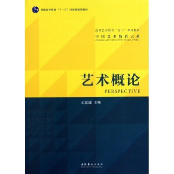 艺术概论(高等艺术教育九五部级教材)/中国艺术教育大系