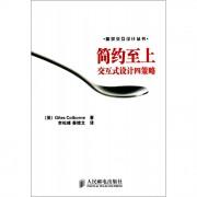 简约至上(交互式设计四策略)/图灵交互设计丛书