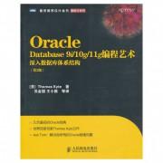 Oracle Database9i\10g\11g编程艺术(深入数据库体系结构第2版)/数据库系列/图灵程序设计丛书