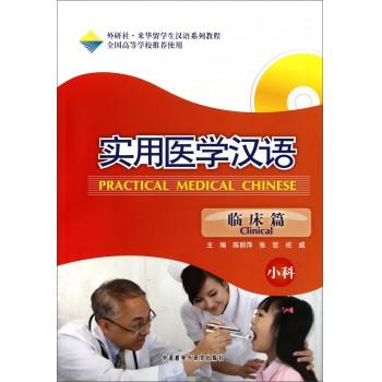 实用医学汉语(附光盘临床篇小科外研社来华留学生汉语系列教程)