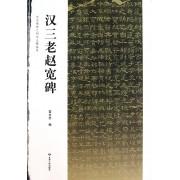 汉三老赵宽碑(东汉绝世之初出土精拓本)