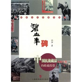 碧血丰碑(中国抗战藏品的收藏投资)/新收藏品投资指导丛书