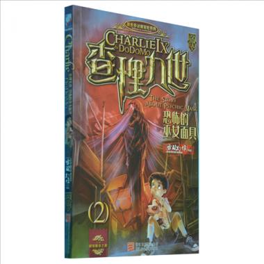 查理九世(2恐怖的巫女面具)/墨多多谜境冒险系列