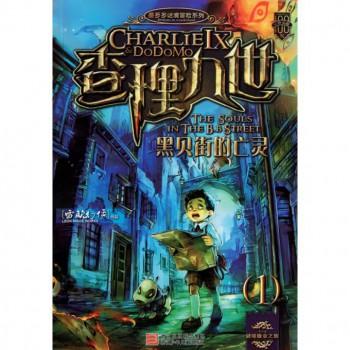 查理九世(1黑贝街的亡灵)/墨多多谜境冒险系列