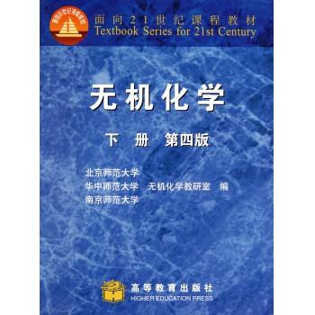 无机化学(下第4版面向21世纪课程教材)