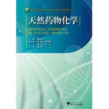 天然药物化学(高等院校药学与制药工程专业规划教材)