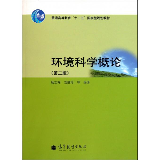环境科学概论 第2版普通高等教育十一五国家级规划教材