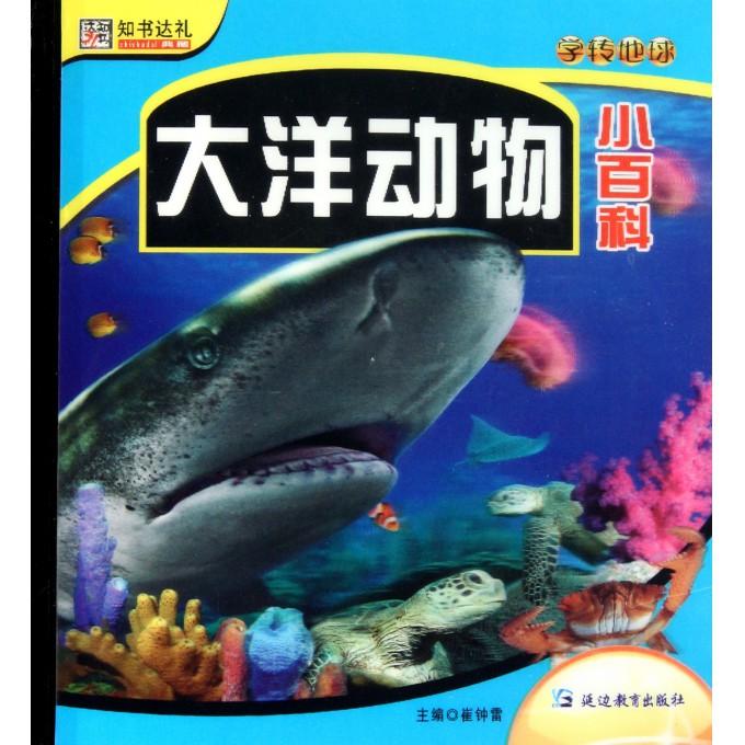 大洋动物小百科/学转地球