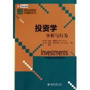 投资学(分析与行为)/国际经典教材中国版系列
