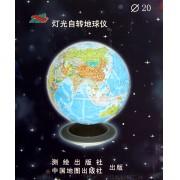 博目政区灯光自转地球仪(20cm)(Q2020)