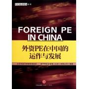 外资PE在中国的运作与发展/中信私募股权系列