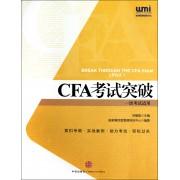 CFA考试突破(1级考试适用)