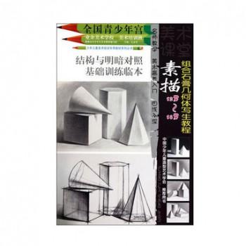 素描组合石膏几何体写生教程(12岁-18岁)/少年儿童美术培训专用教材系列丛书