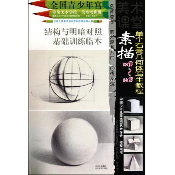 素描单个石膏几何体写生教程(12岁-18岁)/少年儿童美术培训专用教材系列丛书