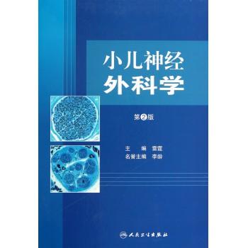 小儿神经外科学(第2版)(精)