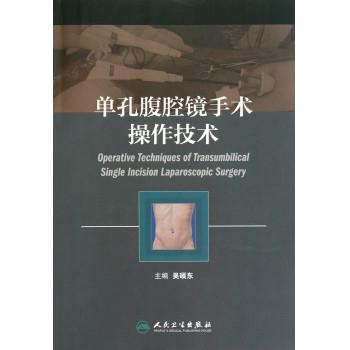 单孔腹腔镜手术操作技术