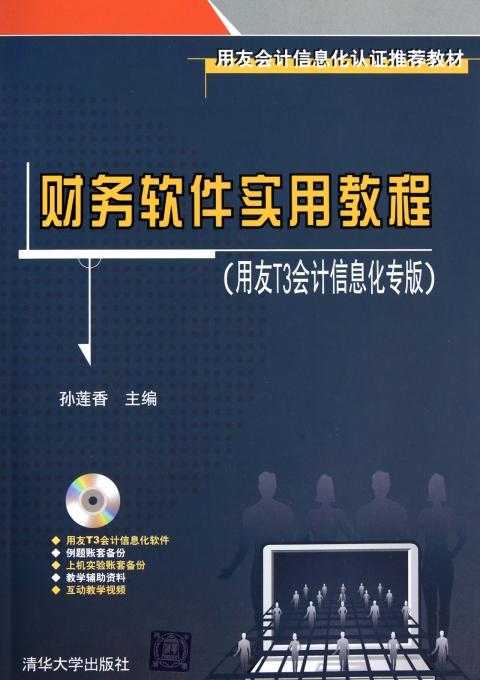 财务软件实用教程(附光盘用友T3会计信息化专版)