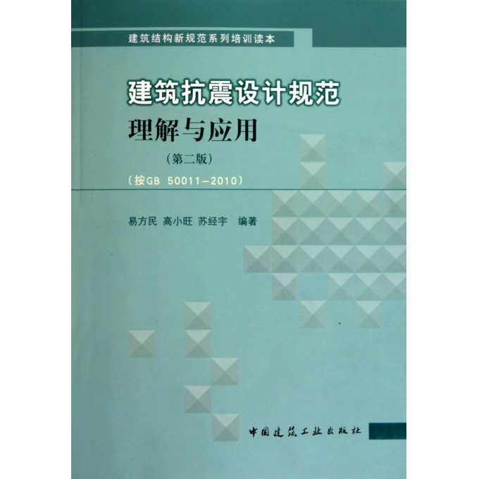 建筑抗震设计规范理解与应用(第2版按GB50011-2010建筑结构新规范系列培训读本)