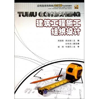 建筑工程施工组织设计(应用型本科院校土木工程专业系列教材)