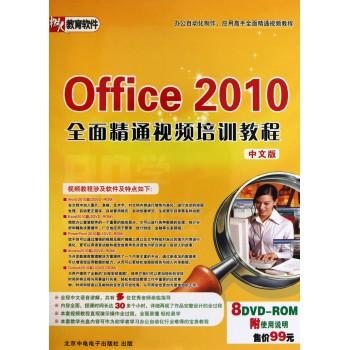 DVD-R Office2010全面精通视频培训教程<中文版>即学即会(8碟装)