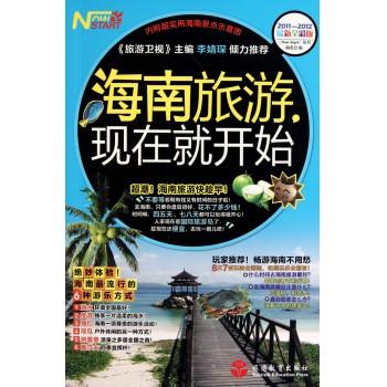 海南旅游现在就开始(2011-2012*新全彩版)
