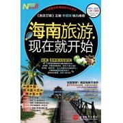 海南旅游现在就开始(2011-2012最新全彩版)