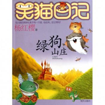 绿狗山庄/笑猫日记