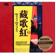 CD藏歌红(2)