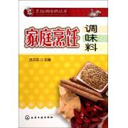 家庭烹饪调味料/烹饪调味料丛书